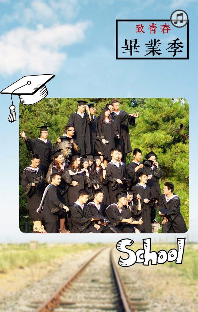那是我们的毕业季