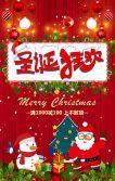 圣诞节狂欢促销通用宣传推广