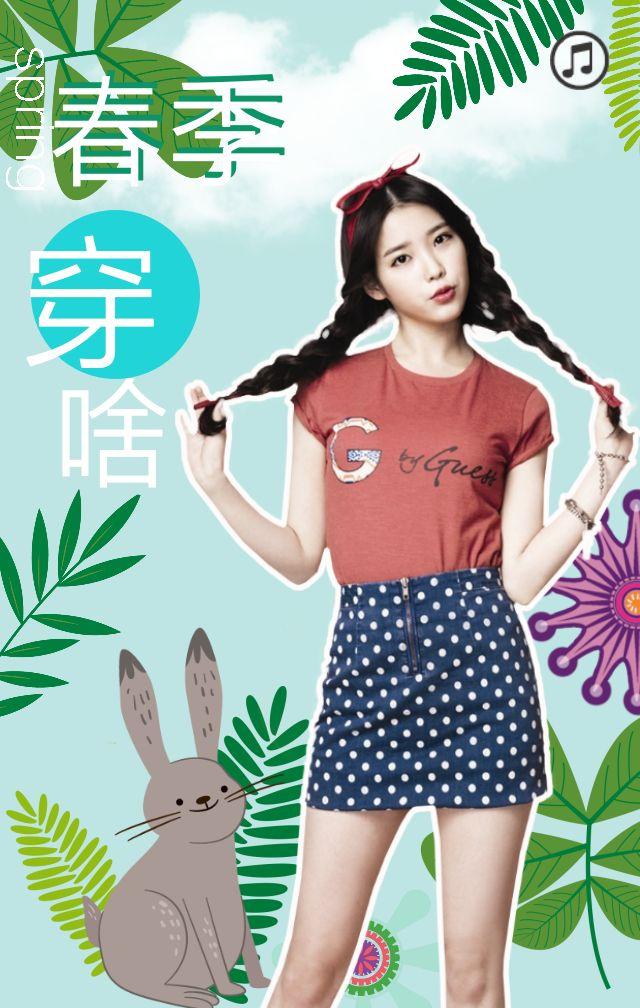 春季服装上新/新品发布/打折促销/产品推广模板