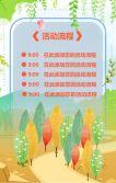 植树节活动宣传推广 植树节活动邀请 亲子活动312幼儿园植树 植树节H5公益宣传 植树造林公益宣传