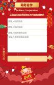 猪年春节红色快闪创意祝福个人企业通用祝福贺卡H5
