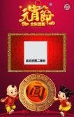 2017元宵节商场、企业灯谜晚会