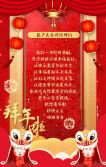 新年春节除夕拜年祝福贺卡