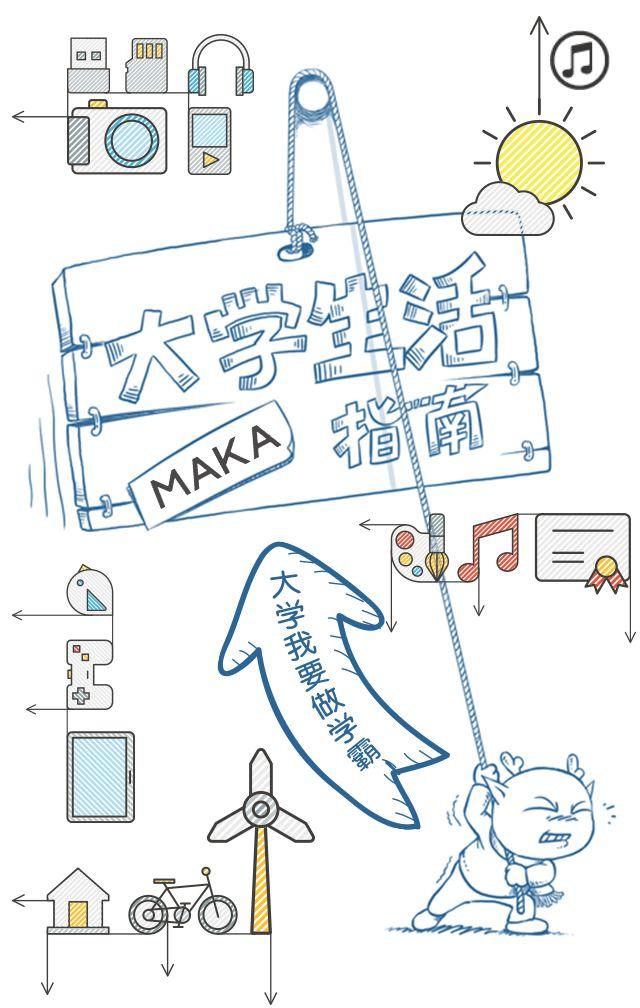 大学生活指南—产品推广模板
