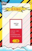 七夕商场活动促销高端手绘风格模板