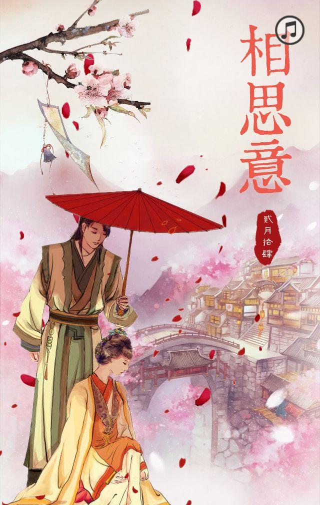 情人节古风文艺诗词告白祝福贺卡