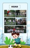 少儿足球培训蓝色小清新卡通风招生宣传H5模板