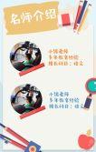小学生 初中生 高中生辅导班/补习班/培训班/晚托管班/教育系列通用模板