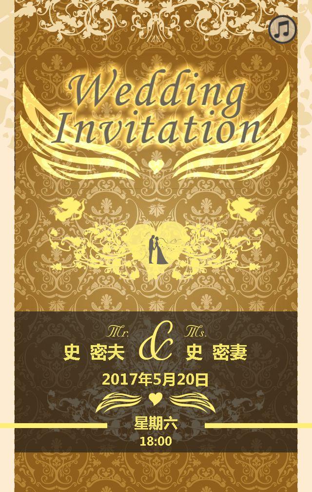 高贵大气婚礼邀请函