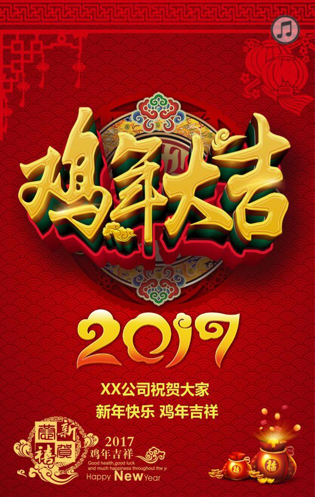 2017新年春节企业公司节日祝福推广通用