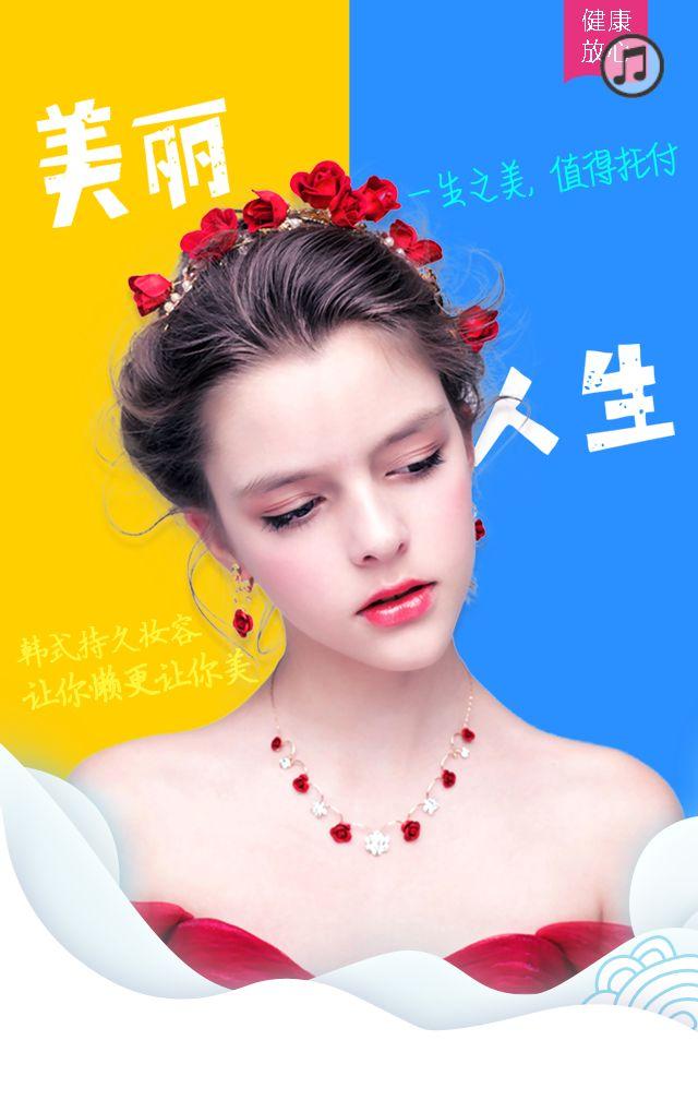 高端时尚美容美妆化妆品店铺产品宣传推广活动