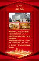 大红传统中国风年终盛典活答谢会邀请函请柬