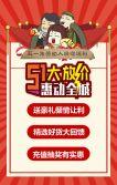 红色简约劳动节商家店铺促销活动宣传H5