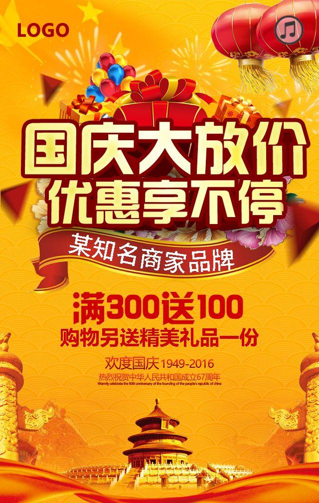 国庆节微商模板
