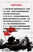 八一建军节企业宣传祝福活动模板