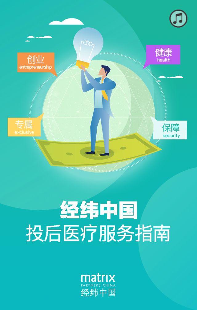 经纬中国投后医疗服务指南