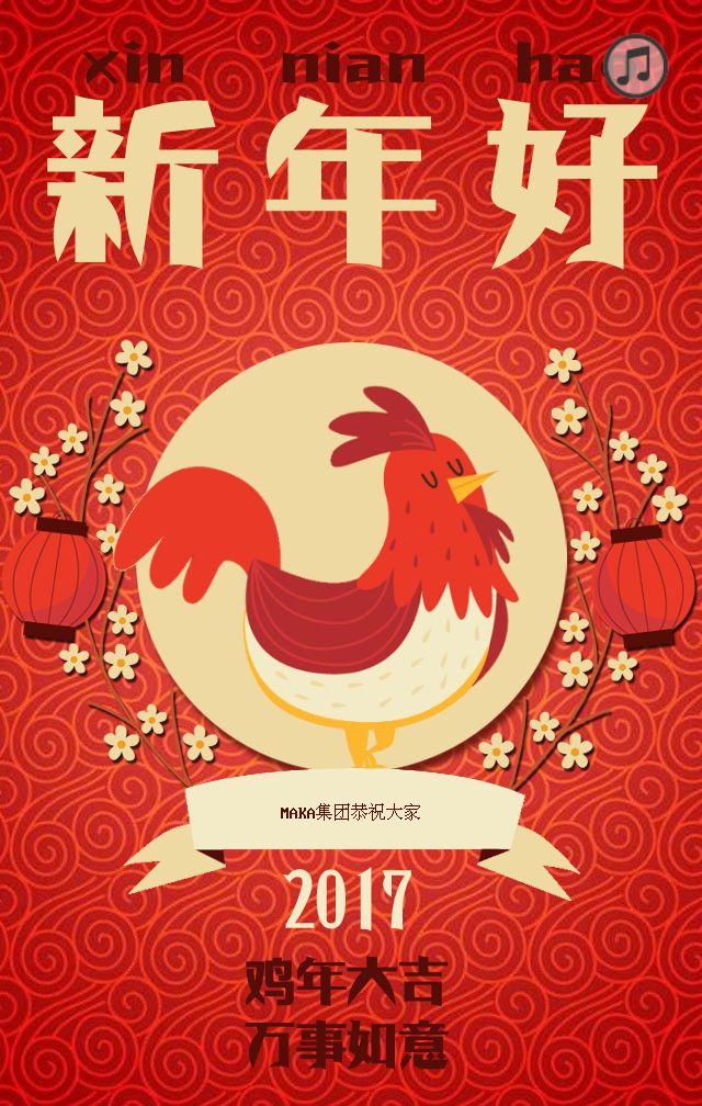 新年好 新年贺卡