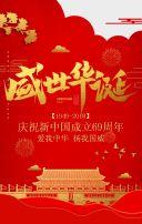 国庆国庆节祝福国庆节贺卡放假通知