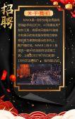 2019新春招聘春节招聘社会招聘H5