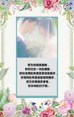 唯美,小清新婚礼邀请函