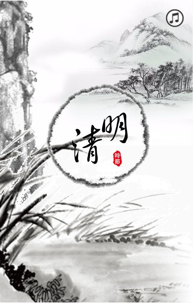 清明节日介绍