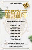 2019春节新年猪年小清新企业新年祝福春节贺卡拜年贺卡
