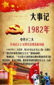 96年!见证中华民族的伟大复兴!