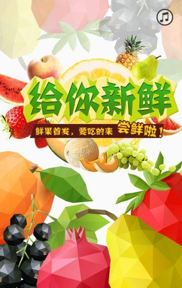 给你新鲜-水果主题促销模板