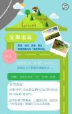 自驾游投票旅游模板(产品推广)