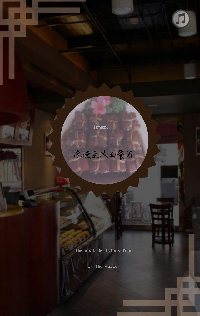 枫子的美食餐厅介绍/西餐创意通用模板