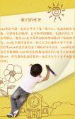 高端培训机构/幼儿园开学招生/培训学习班晚托管班/暑期寒假班教育系列招生