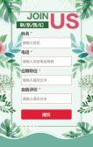 2018春季招聘/小清新招聘