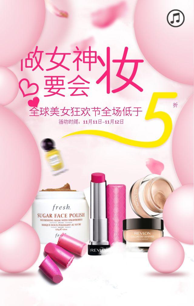 化妆品美容产品推广