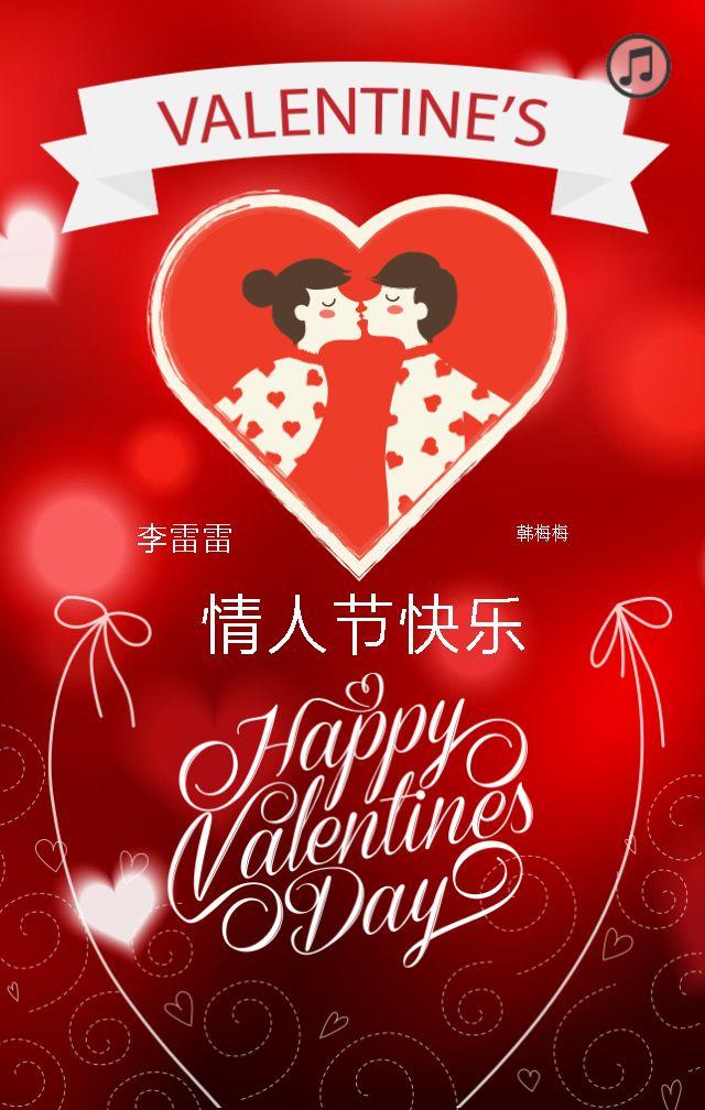 情人节情侣表白贺卡模板 红色浪漫