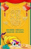 猪年大吉 春节企业祝福贺卡 新春祝福贺卡 个人祝福贺卡