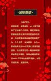 红色时尚简约年会邀请函