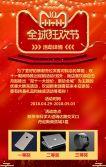 【双十一】红色喜庆闪亮双十一促销宣传