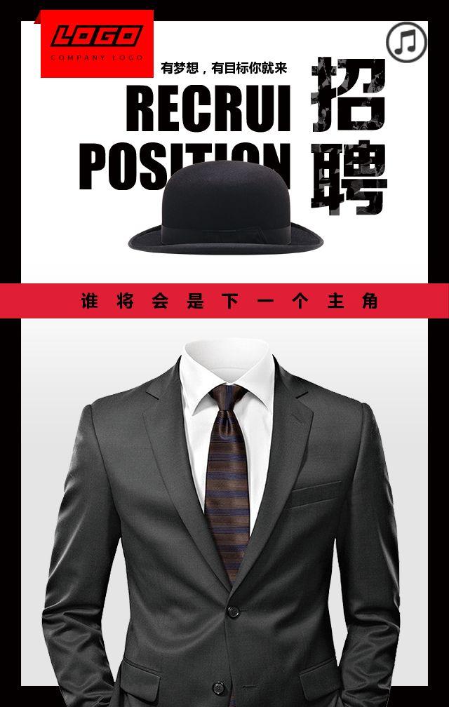 【互联网】企业招聘模板(简单操作)