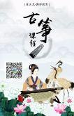暑假招生古筝古琴国学培训少年儿童兴趣班
