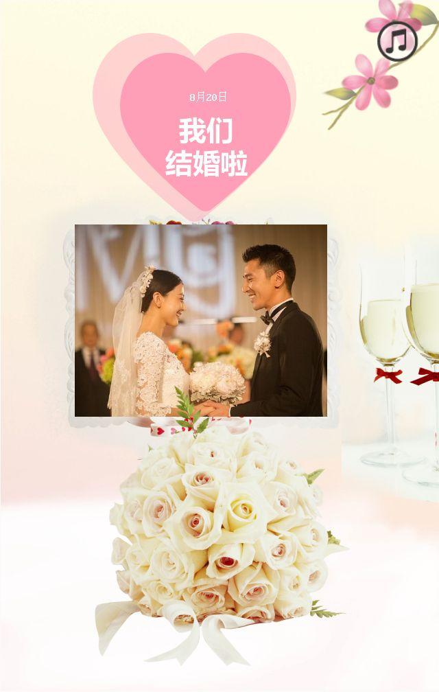 唯美共度此生 婚礼邀请函