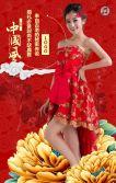 旗袍中国风
