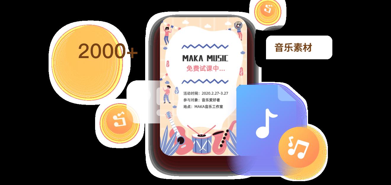 MAKA模版制作8大优势