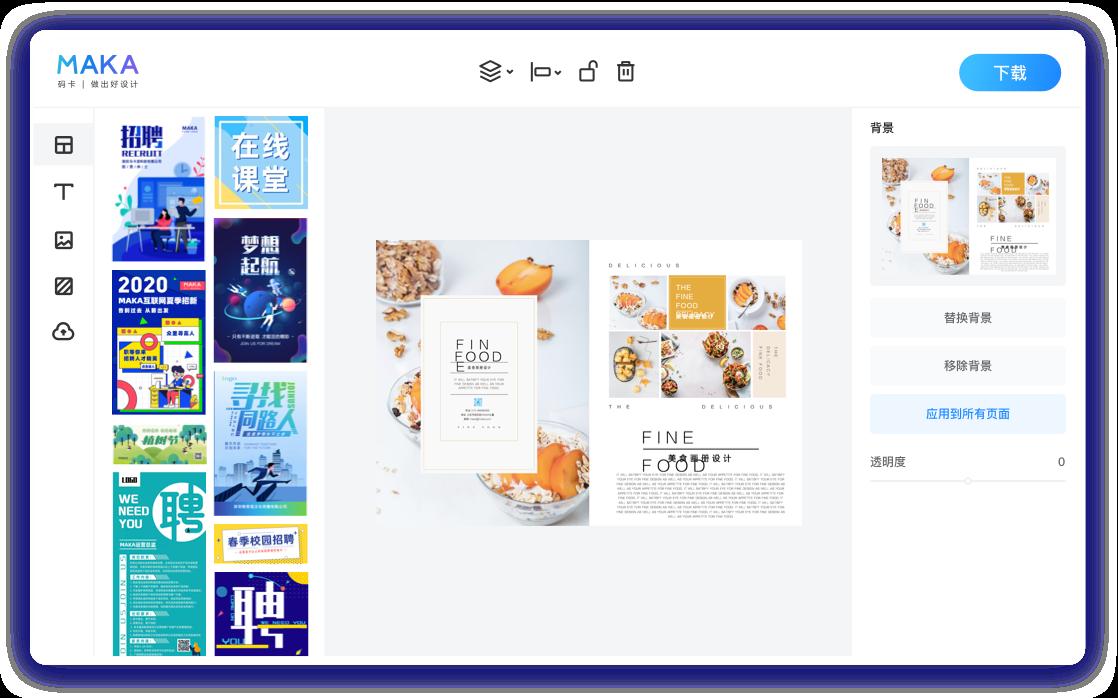5分钟企业宣传画册设计