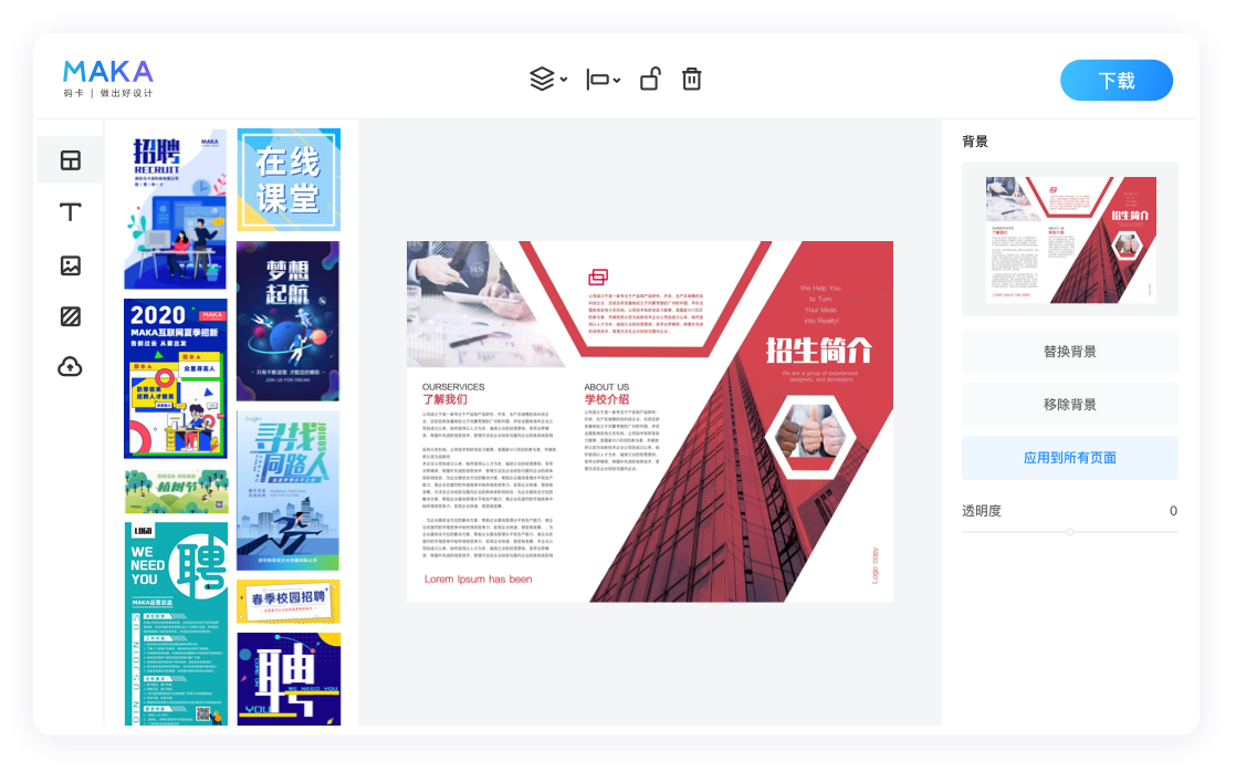 5分钟中医宣传折页设计