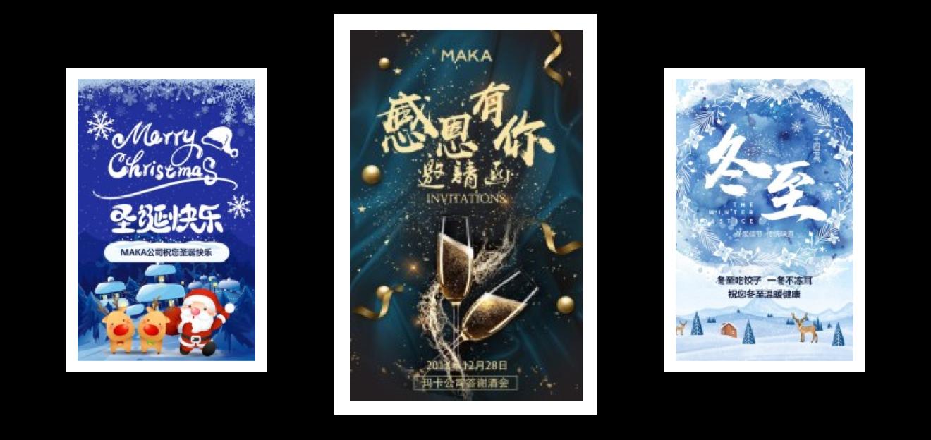MAKA海报设计5大优势