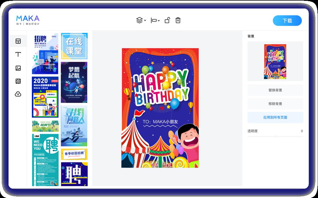 5分钟生日祝福贺卡设计