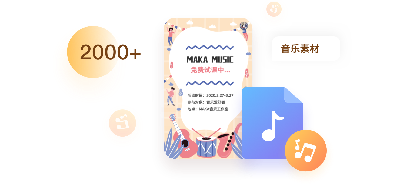 MAKA模版制作5大优势