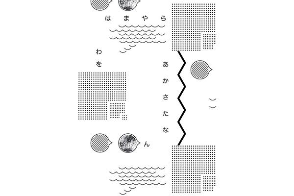 海报设计案例欣赏  日文海报设计应该怎么做