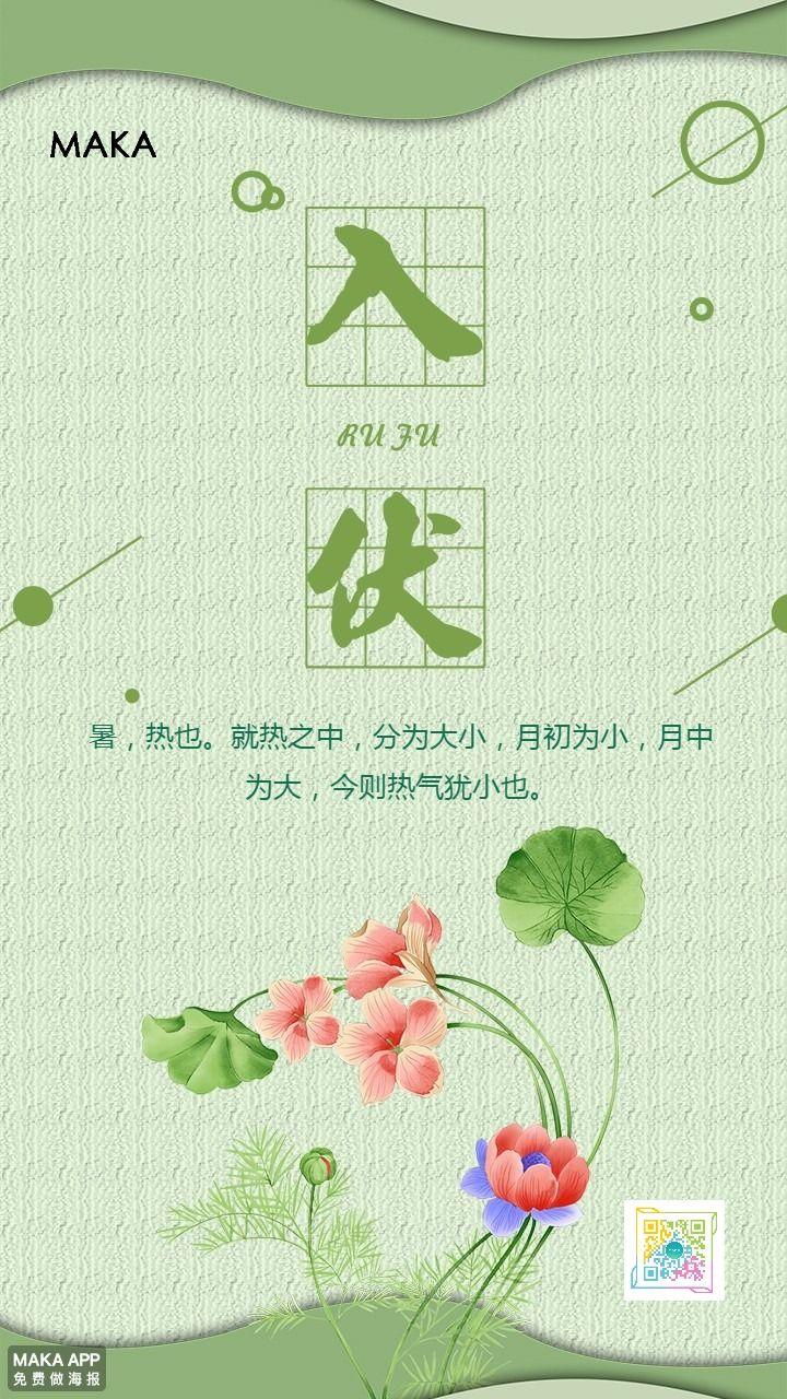入伏二十四节气海报 宣传促销打折通用 二维码朋友圈贺卡创意海报手机海报