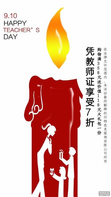 9.10教师节促销海报